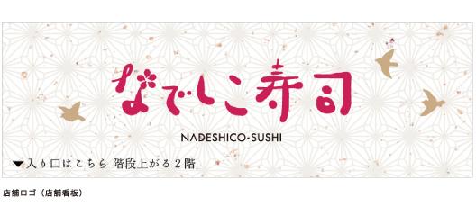 なでしこ 寿司